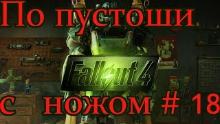 Fallout 4. По пустоши с ножом. 18 Прогулка