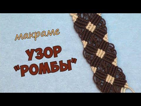 """Узор макраме """"Ромбы"""""""