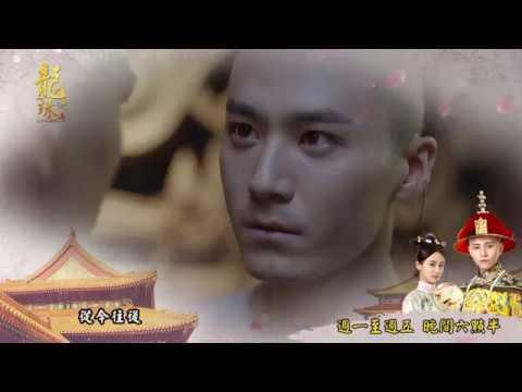龍華偶像台【龍珠傳奇】精采預告_Ep51-62