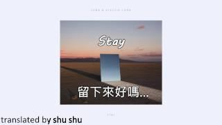 Zedd - Stay ( ft. Alessia Cara ) 歌詞翻譯 中文+英文字幕 (手機用戶無法觀看)