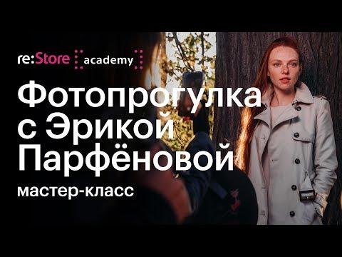 """Мастер-класс """"Портрет в парке"""". Эрика Парфёнова (Академия Re:Store) #портрет #фотограф"""