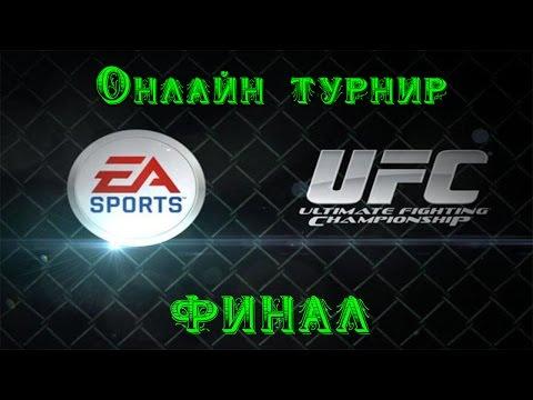 UFC | Обзор финального матча OWE турнира №1 | PS4