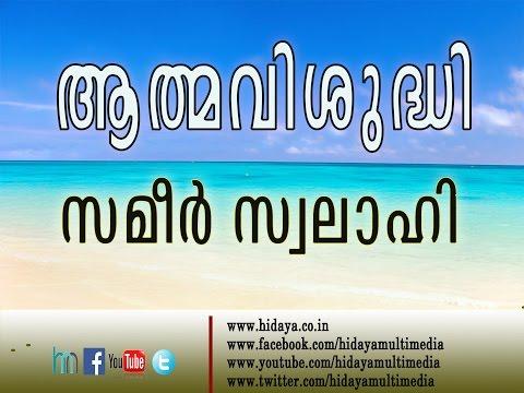 ആത്മവിശുദ്ധി  | സമീർ സ്വലാഹി  | Malayalam Islamic Speech