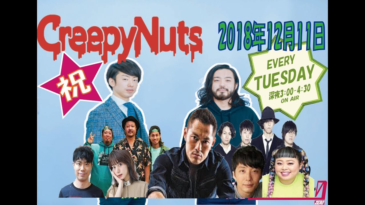 ニッポン の creepy nuts 0 オールナイト