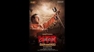 Rama Rama Ramanna Katha Full Song | NTR Mahanayakudu | Balakrishna | Vidya Balan | Krish Jagarlamudi