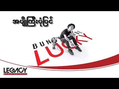 Bunny Phyoe - အပ်ဳိႀကီးပံုျပင္ (A Pyoe Gyi Pone Pyin) (Audio)