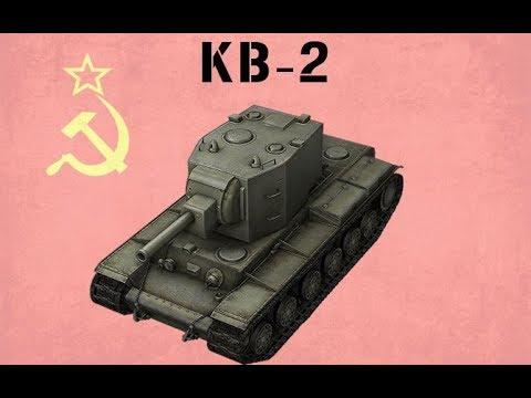 Кв-2-Бревномет)