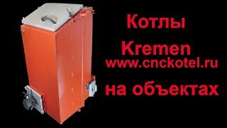 Обзор твердотопливных котлов Kremen на объектах