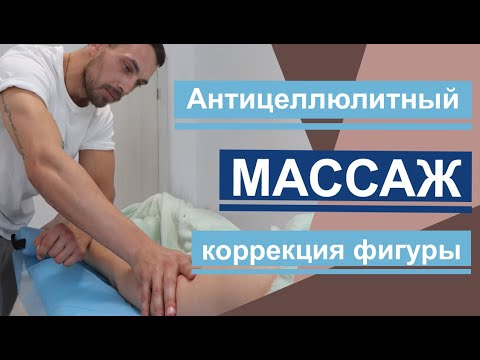 Антицеллюлитный массаж. Коррекция фигуры. Anticellulite massage. Figure Correction