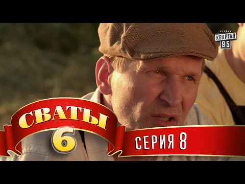 Сваты 6 (6-й сезон, 8-я серия) - Ruslar.Biz
