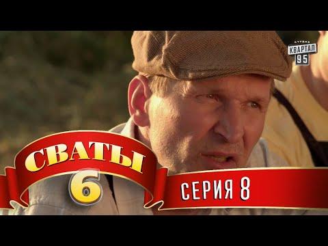 Песни из кухни 6 сезон 18 серия