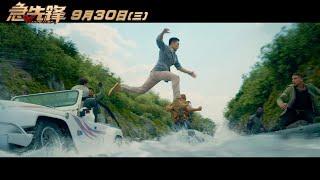 【急先鋒】台灣官方預告 9月30日(三) 中秋連假上映