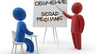 Scrap Mechanic\Обучение\КАК УСТАНОВИТЬ МОДЫ!!!