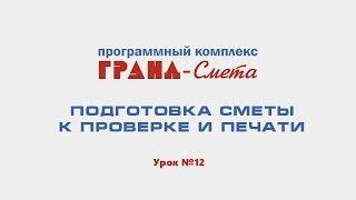 ГРАНД-Смета: подготовка сметы к проверке и печати. Видеоурок №12.