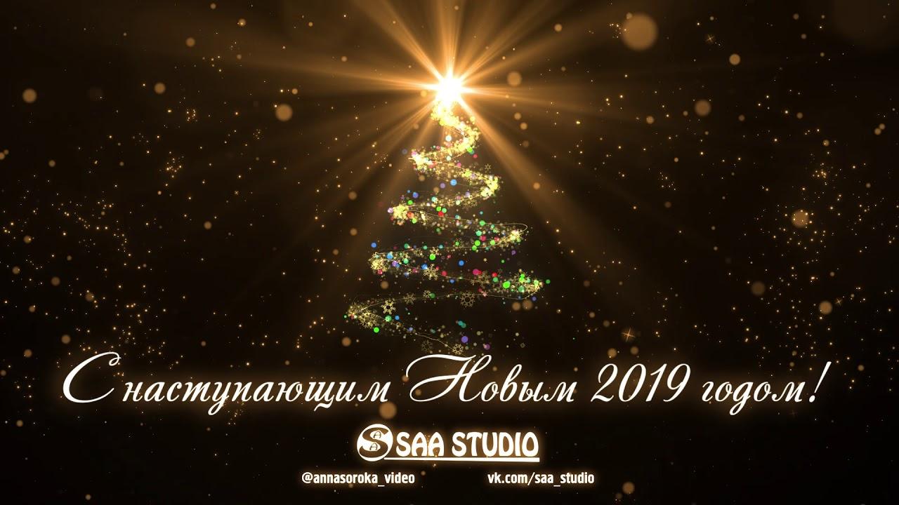 Видео открытка поздравления с новым 2019 годом