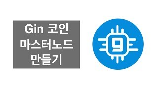 Gin 코인 마스터노드 만들기 How to setup a Gincoin Masternode using the…