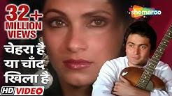 Chehra Hai Ya Chand Khila Hai | Saagar (1985) | Rishi Kapoor | Dimple Kapadia | R.D.Burman
