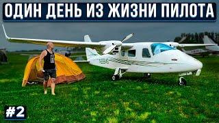 143. Один день из жизни пилота малой авиации в США: полет на Sun'n'Fun 2021