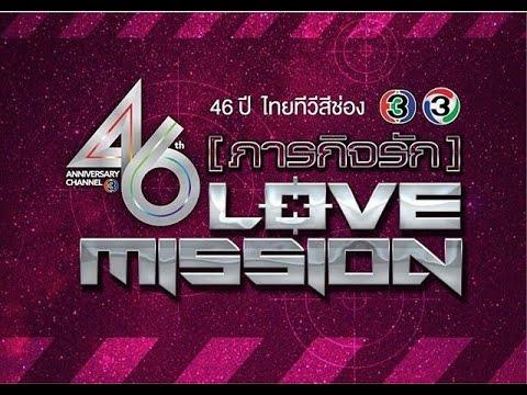 46 ปี ไทยทีวีสีช่อง 3 ภารกิจรัก - 46th Anniversary Love Mission