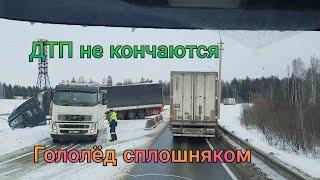 Фото М7 гололёд жесткий. Много ДТП. Не могут подняться, пол дня стоим. Москва-Владимир-Нижний новгород.