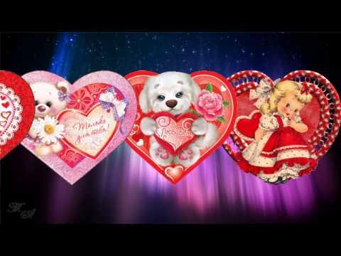 ♥Поздравление с Днём всех влюблённых.♥   Лайма Вайкуле - День Святого Валентина. - Смотреть видео без ограничений