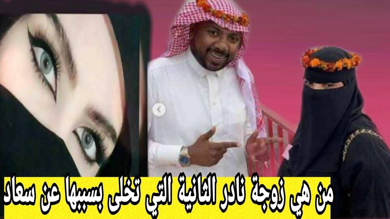 سبب طلاق نادر وسعاد جابر والسعوديون ينبهرون بجمال زوجته الثانية ضرة سعاد جابر Youtube