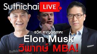 เมื่อ Elon Musk วิพากษ์ MBA! : Suthichai live 14/12/2563