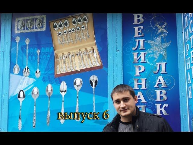 Будни Ювелира 6\Weekdays Jeweler