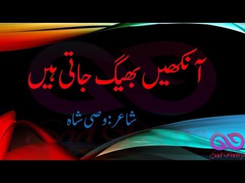 Samandar main utarta hoon tou aankhain bheeg jaati hain |  aankhain bheeg jaati hain by Wasi Shah