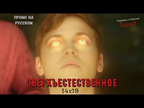 Сверхъестественное 14 сезон 19 серия / Supernatural 14x19 / Русское промо