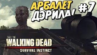 АРБАЛЕТ ДЭРИЛА! - Прохождение The Walking Dead: Survival Instinct - Серия 7