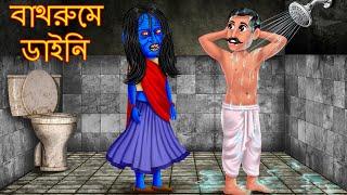 বাথরুমে ডাইনি | Bathroom E Daini | Dynee Bangla Golpo | Bengali Horror Stories |Rupkothar Golpo |