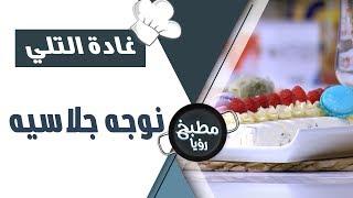 نوجه جلاسيه - غادة التلي