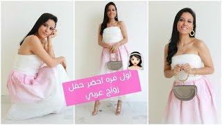 احضروا معي حفل زواج عربي ب دبي
