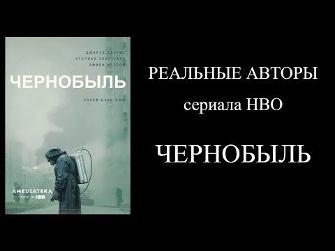 POST SCRIPTUM  - Источники сценария  сериала «ЧЕРНОБЫЛЬ», HBO, 2019