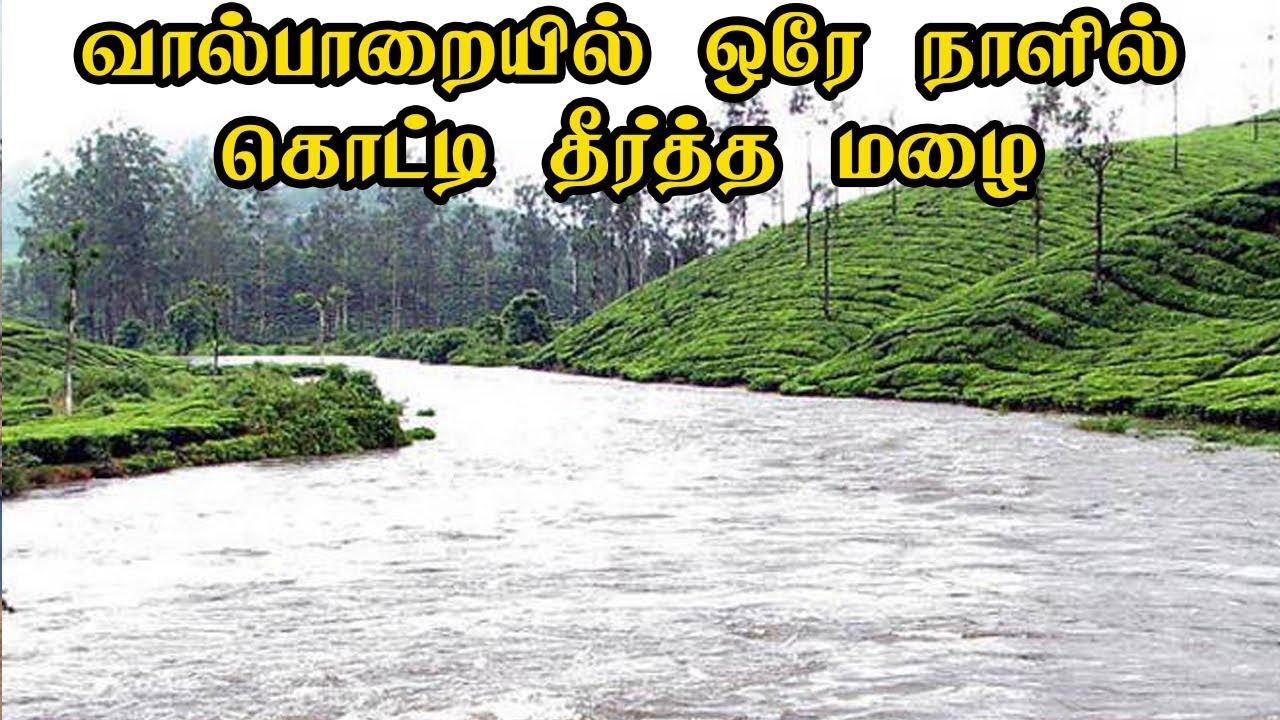 highest rainfall in india