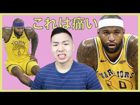 【NBA】デマーカス・カズンズの怪我=来季もウォリアーズに残る?