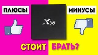 X96 Обзор бюджетного tv box. Стоит ли брать?