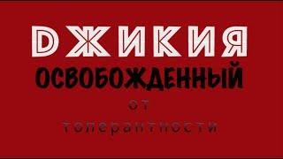 SportMovie | ДЖИКИЯ ОСВОБОЖДЁННЫЙ