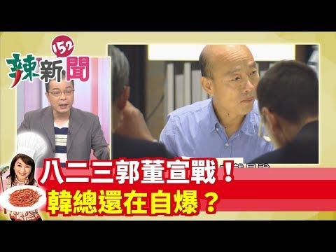 【辣新聞152】八二三郭董宣戰!韓總還在自爆? 2019.08.23