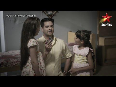 Ek Bhram - Sarvagun Sampanna | Memories