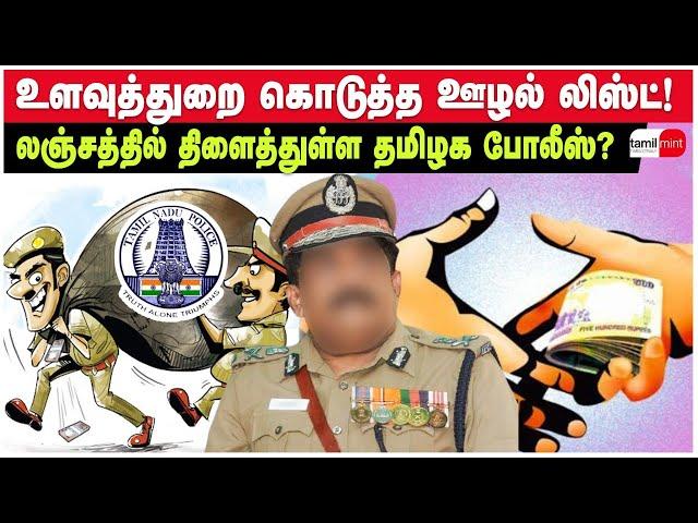 உளவுத்துறை கொடுத்த லிஸ்டை பார்த்து கடுப்பான காவல்துறையினர்.! | TamilMint