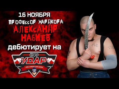 "16 ноября - Александр Набиев дебютирует в НФР на записях ""Удара""!"