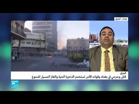 العراق: كيف ستتجاوب الطبقة السياسية مع المظاهرات في ظل ارتفاع حصيلة القتلى؟  - نشر قبل 2 ساعة