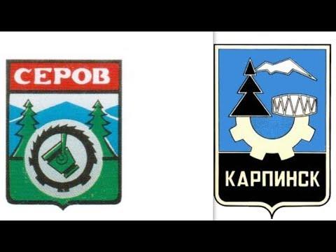 #VLOG Поездка по работе, Серов Und Карпинск.