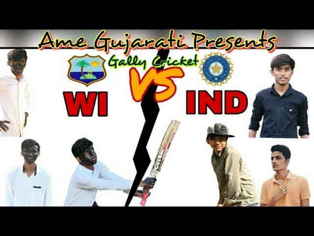 Gully Cricket ???? : INDIA VS WI || AME GUJARATI ||