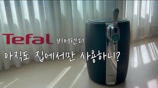 [소진이네 리뷰] 이제 캠핑가서도 생맥 | 테팔 | 테…