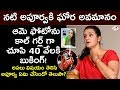 Do You Know Who Morphed Actress Apoorva Pics? | Apoorva Latest Updates | Viral Mint