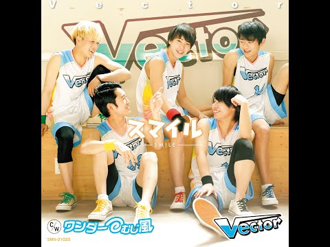 Vectorサードシングル『スマイル』ミュージック・ビデオ