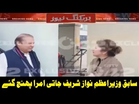 Former Prime Minister Nawaz Sharif Reached Jati Umra - 17th December 2017